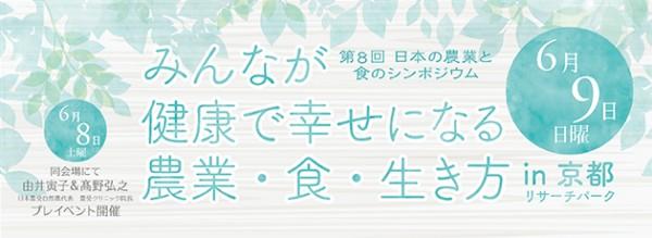 速報_バナー630_230__2019_第8回_日本の農業と食の