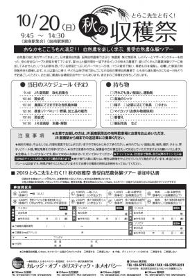 1020函南収穫祭2