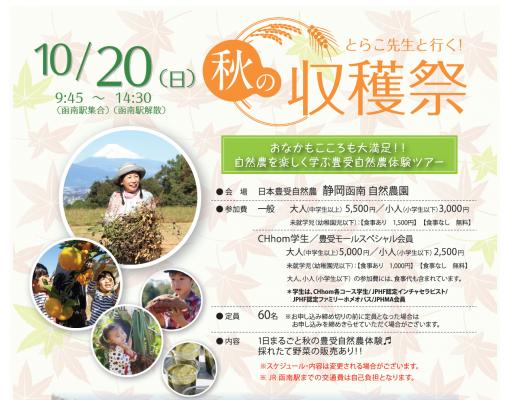 1020函南収穫祭