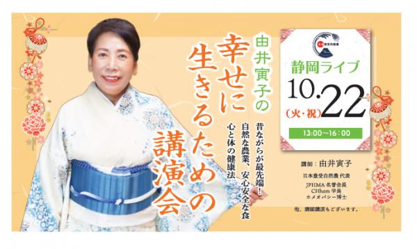 20191022とらこ先生静岡ライブ