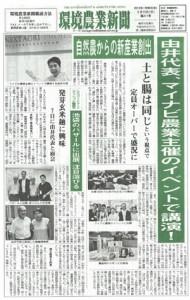 環境農業新聞令和元年9月15日号