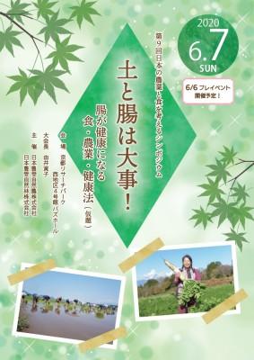 土と腸は大事 第9回日本の農業と食を考えるシンポジウムin京都