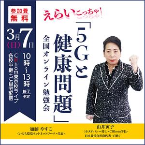 3月7日講演会チケットバナー