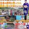 農業シンポ 5動画公開!